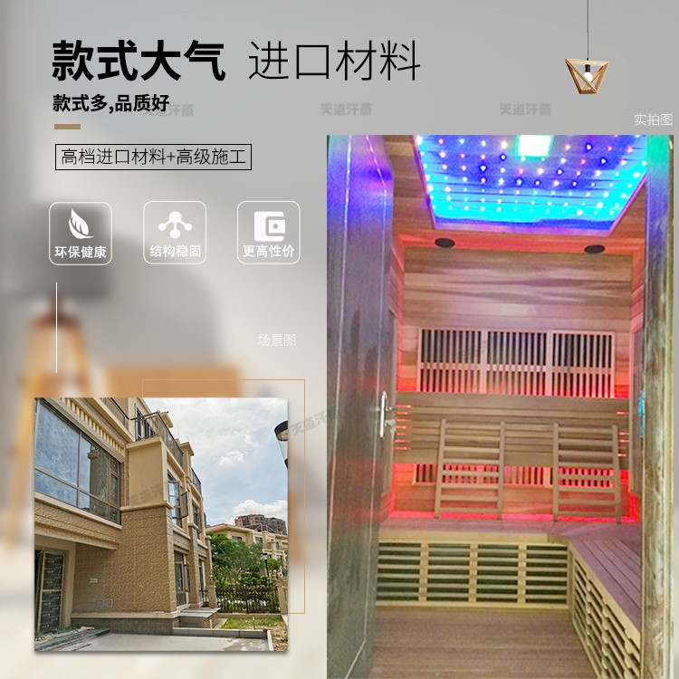 重庆别墅家用汗蒸房