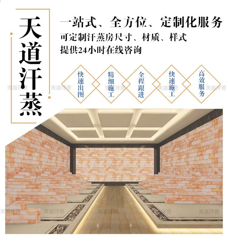 汗蒸房设计安装施工