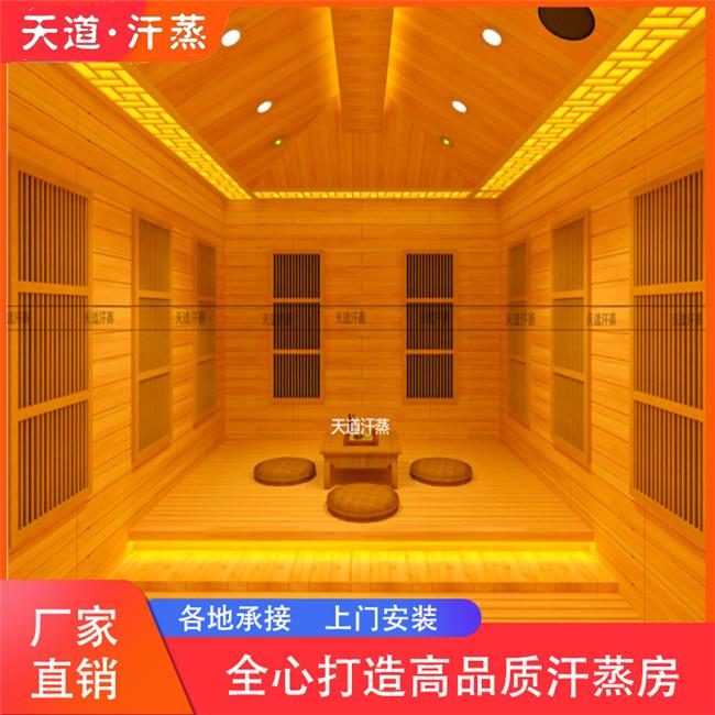 家用小型固定式的汗蒸房